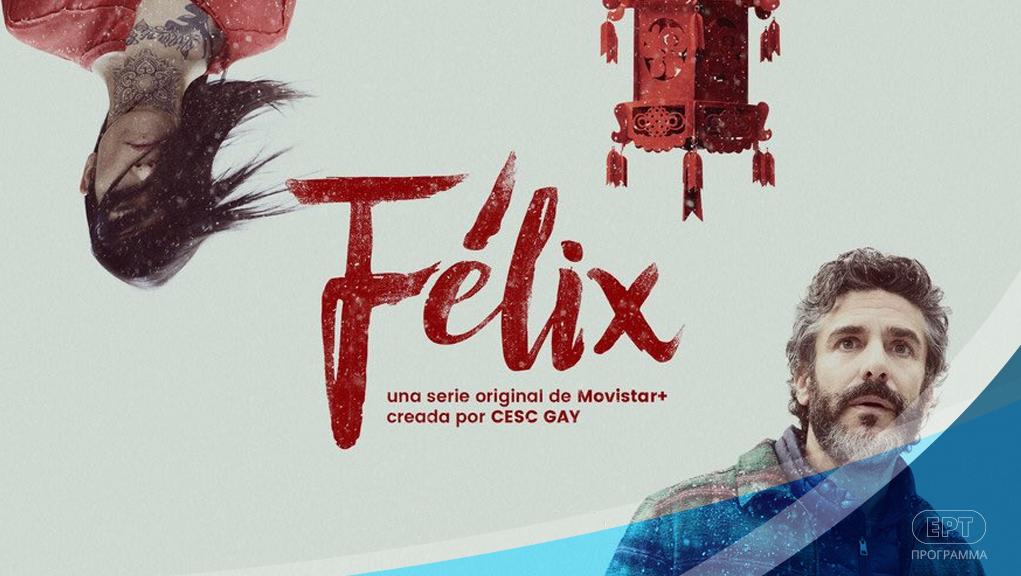 Φέλιξ (Félix, ΕΡΤ3).  Felix